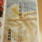 丸亀製麺 - 丸亀製麺 うまいもん便り2019.6月号 P4(2019.05.31)