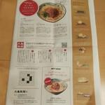 丸亀製麺 - 丸亀製麺 うまいもん便り2019.6月号 P8(2019.05.31)
