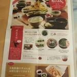 丸亀製麺 - 丸亀製麺 うまいもん便り2019.6月号 P5(2019.05.31)