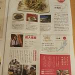 丸亀製麺 - 丸亀製麺 うまいもん便り2019.6月号 P6(2019.05.31)
