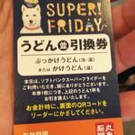 丸亀製麺 - スーパーフライデー うどん(並)引換券 (2019.05.31)