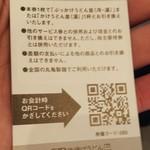 丸亀製麺 - スーパーフライデー うどん(並)引換券 ※裏面(2019.05.31)