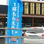 丸亀製麺 - 丸亀製麺 福山引野店「1杯もらえる」幟(2019.05.31)