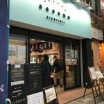 未来日本酒店 - お店入口