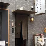 でめきん - 店舗外観2019年5月