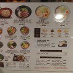 108801936 - メニュー。為治郎(東京駅八重洲口)食彩品館.jp撮影