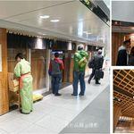 108801938 - 為治郎(東京駅八重洲口)食彩品館.jp撮影