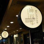 神戸ビフテキ亭デリ - お店看板