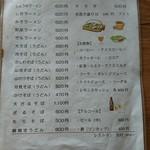 108806574 - メニュー②
