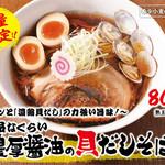 下品なぐらいダシのうまいラーメン屋 - 料理写真:新メニュー登場濃厚醤油の貝だしそば