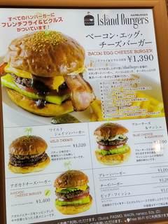 Island Burgers - 一押しは横から ベーコンエッグチーズバーガー