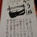 祇をん う桶や う - メニュー  2019.5