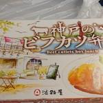 淡路屋 - その他写真:神戸のビフカツ弁当。