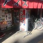 富士アイス - 店舗外観