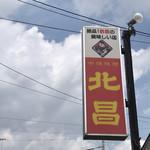 北昌 - 絶品!酢豚の美味しい店 看板にも掲げられております(^^)