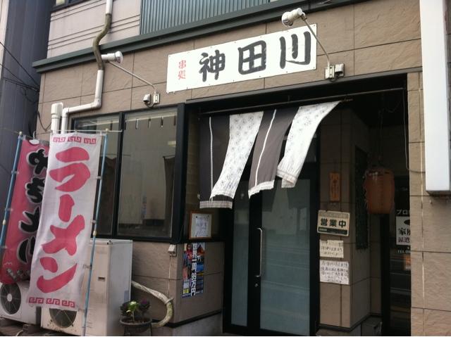 居酒屋神田川