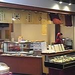 京都 錦 中央米穀 - 錦市場にあるお店の外観です。
