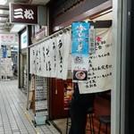 三松 - 店舗外観