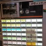 Musoushin - 2015年10月当時の券売機