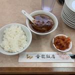 金龍飯店 -