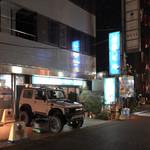 イキイキ・ギョーザ - 夜のお店2♪