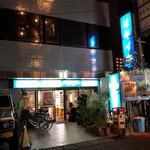 イキイキ・ギョーザ - 夜のお店1♪