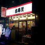 古寿茂 - 京橋2丁目の裏通り