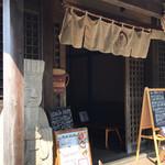 狸穴 Cafe - 外観