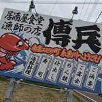 傳兵 - 傳兵(でんべい)(新潟県糸魚川市南押上)外観