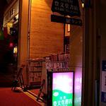 豊文堂書店 喫茶部 ラルゴ - 古書店の2階です