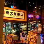 豊文堂書店 喫茶部 ラルゴ - 内階段を2階へ
