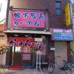 横浜家系らーめん -