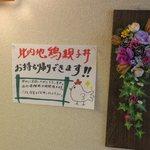 斎藤うどん店 - 親子丼 テイクアウトできます