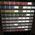 斎藤うどん店 - 券売機です ※下の方にざる親子セットが有りました