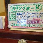 斎藤うどん店 - スタンプカード有ります
