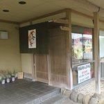 斎藤うどん店 - 立派な玄関です