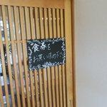 斎藤うどん店 - 食券のお知らせ