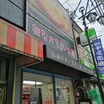 ガトーよこはま - 店舗外観