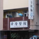 華隆餐館 - 店舗外観