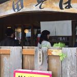 田そば  - お店を出たら行列が延びていました 人気店です