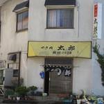 やき肉太郎 - お店!