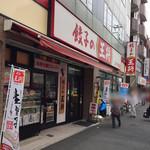 餃子の王将 - 店舗