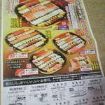 かっぱ寿司 - ちらし表面(2011.12.22)
