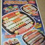 かっぱ寿司 - ちらし裏面(2011.12.22)