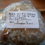 まのめ - 大豆玄米おにぎり