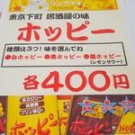 108874444 - 東京ブースはホッピー
