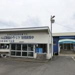 水産センター - 印旛沼漁業協同組合
