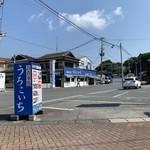 うろこいち - 店舗外観、駐車場