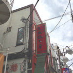 皇庭餃子房 -