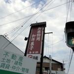 五十鈴菓子舗 -